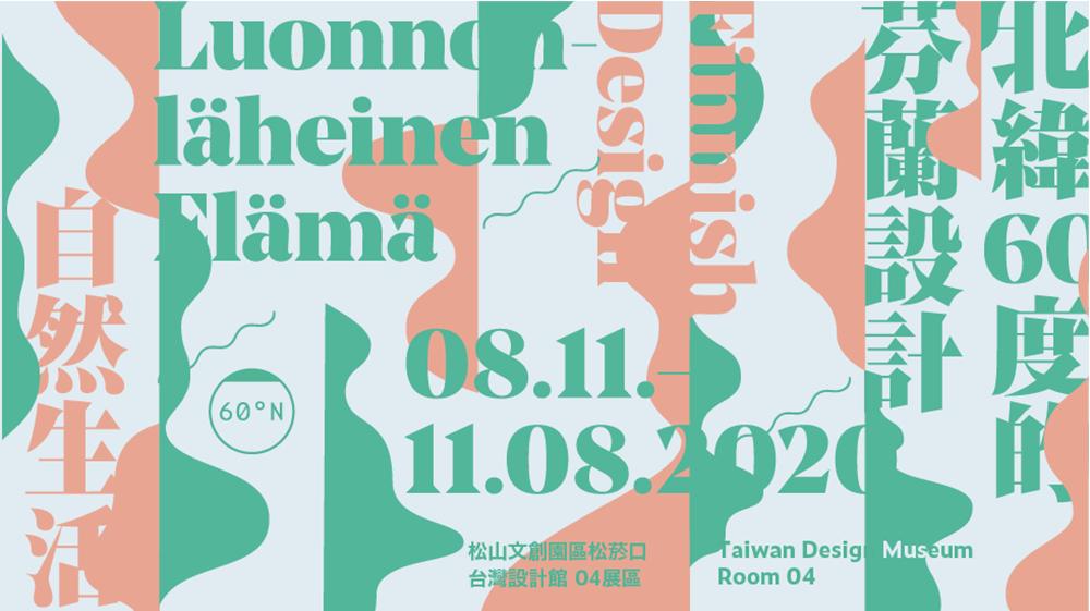 《北緯60度的芬蘭設計》展覽主視覺