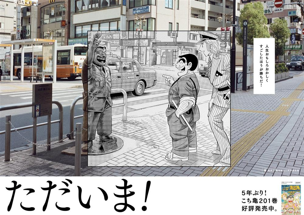 日本《烏龍派出所》宣傳海報