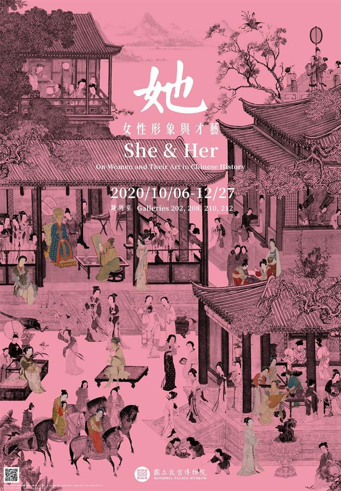 「她—女性形象與才藝」特展主視覺