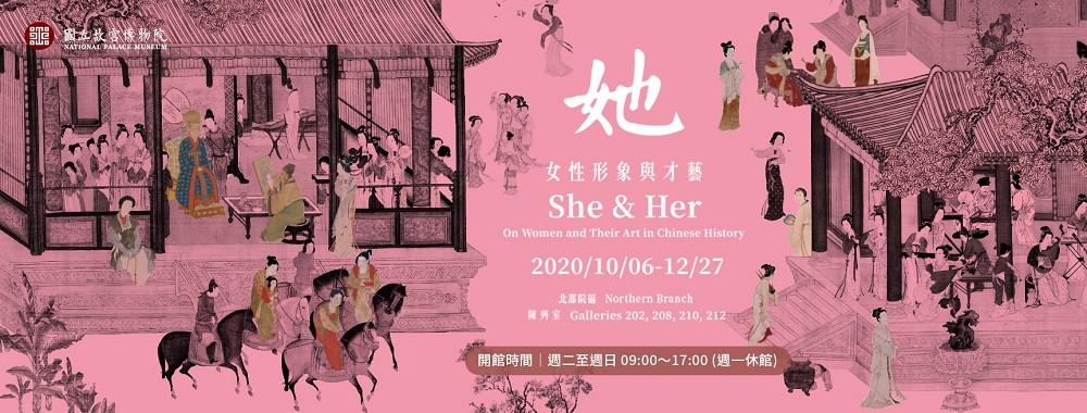 「她—女性形象與才藝」特展
