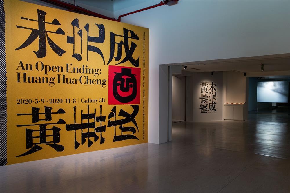 「未完成,黃華成」展場照,2020,臺北市立美術館提供。