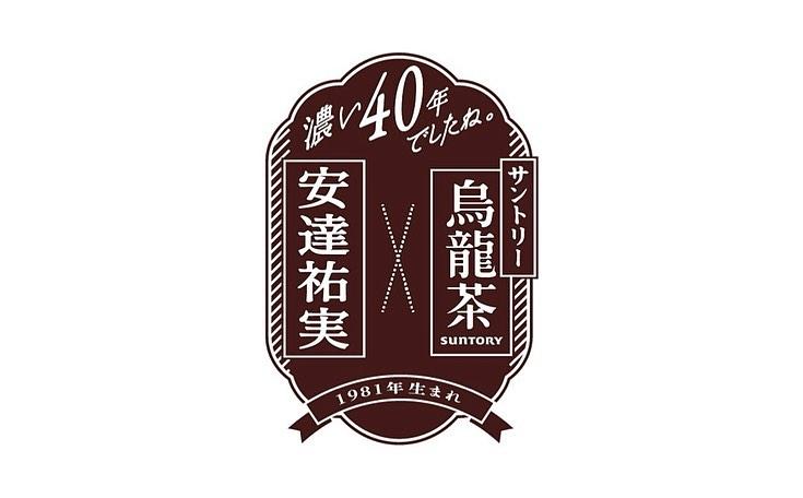 サントリー烏龍茶×安達祐実3