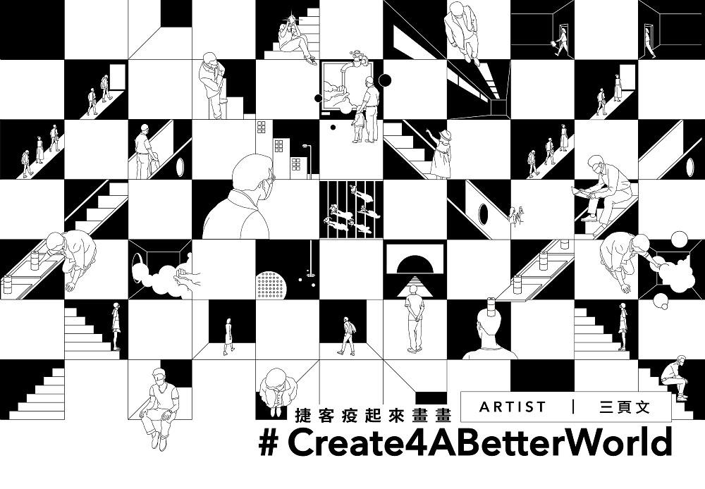 捷客疫起來畫畫Create4ABetterWorld x三頁文