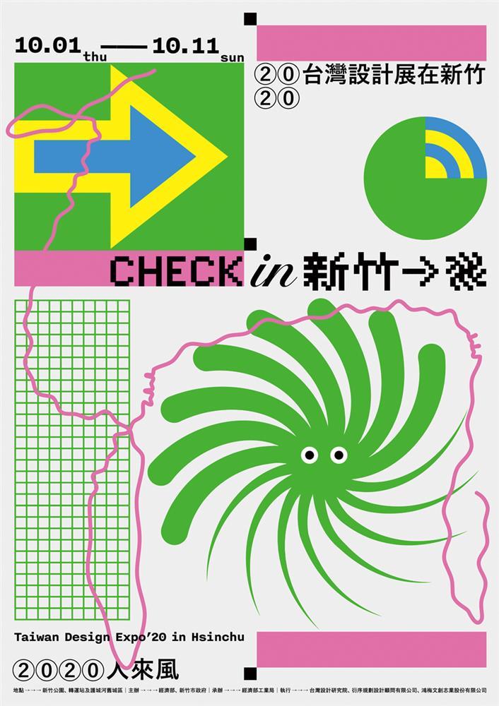 主視覺統籌 葉忠宜以「風」、「Wifi」、「竹」、「網路」等元素簡易視覺符號化。
