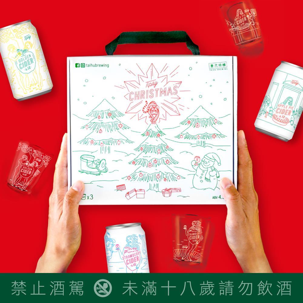 今年聖誕節交換禮物的必敗好物,正是臺虎精釀全新推出的「TIPSY聖誕蘋果酒禮盒」(圖/臺虎精釀提供)