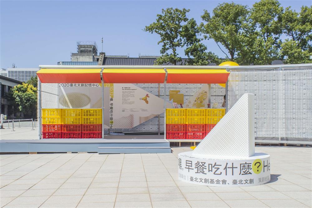 今(923)日開幕的「2020臺北文創記憶中心|嘿!早餐吃什麼?」特展,將帶著大家用不一樣的視角重新發現台灣早餐店文化的美好。