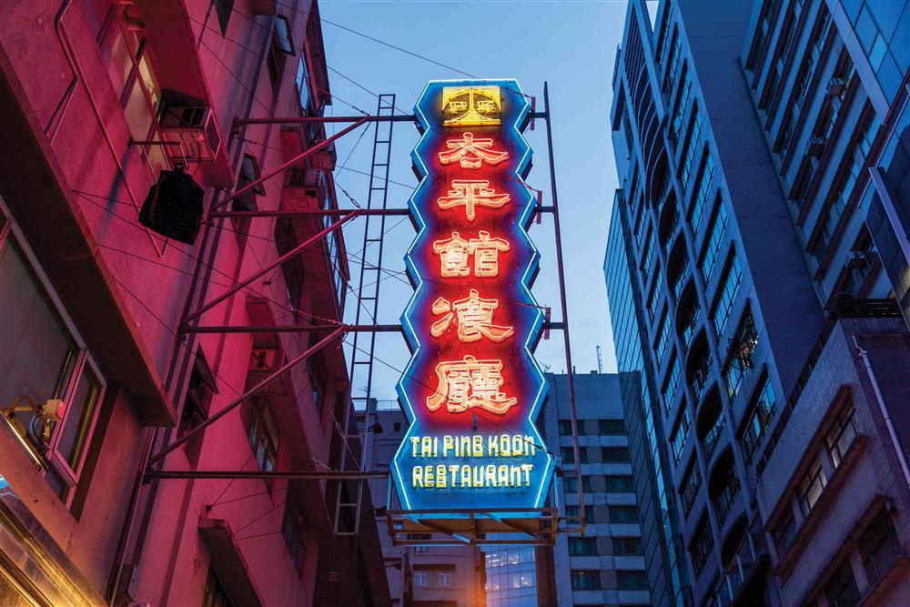 佐敦太平館餐廳
