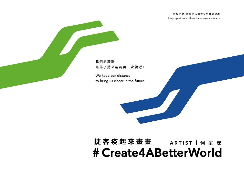 捷客疫起來畫畫Create4ABetterWorld x何庭安