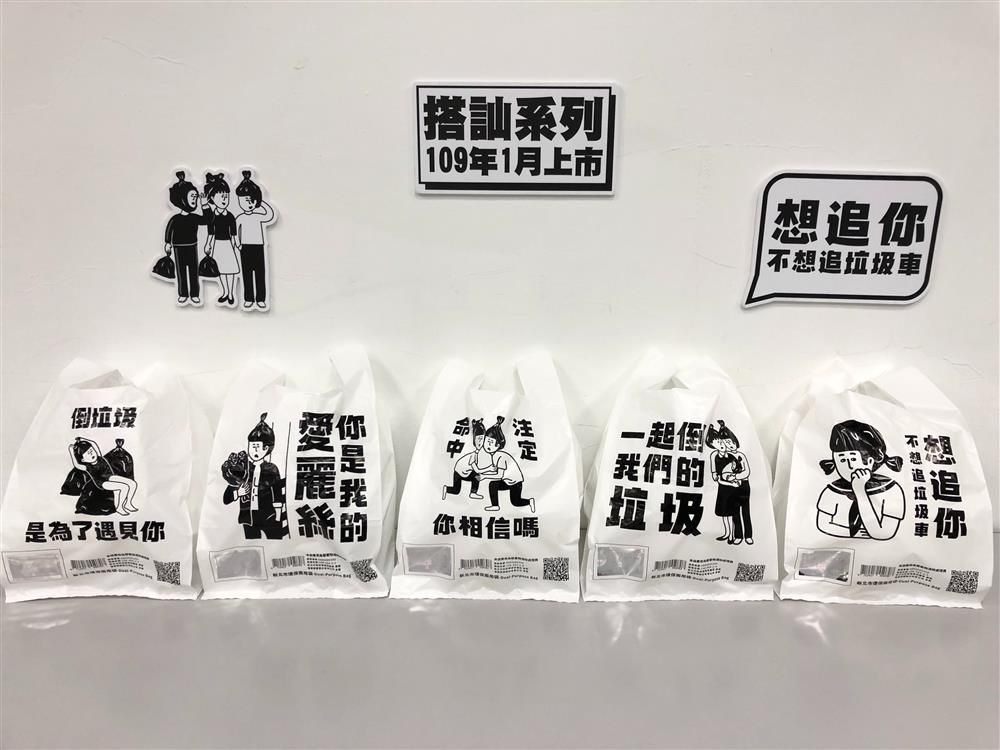 元旦開賣的搭訕系列限定版環保兩用袋共有五款造型