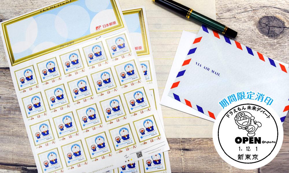 「哆啦A夢未來百貨」郵票