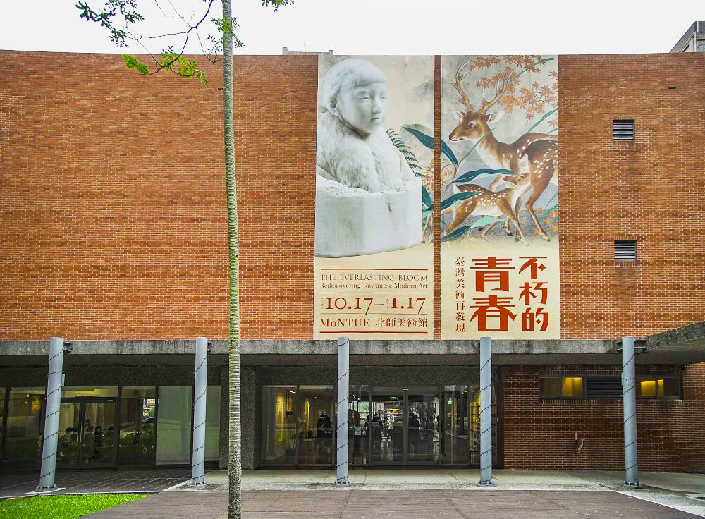北師美術館《不朽的青春—台灣美術再發現》5