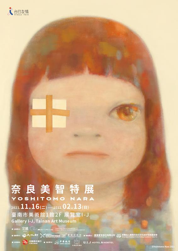 台南站主視覺《微熱少女》