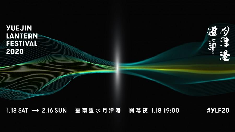 台南鹽水2020月津港燈節