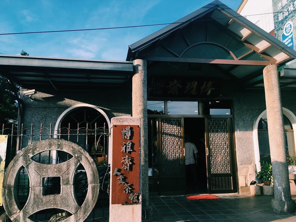 台東景點兩天一夜散策!饗嚮台東、博雅齋、法式餐廳、達魯瑪克部落06