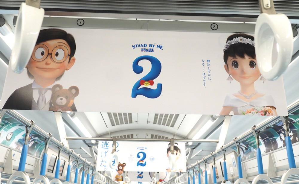 哆啦A夢50週年主題電車!