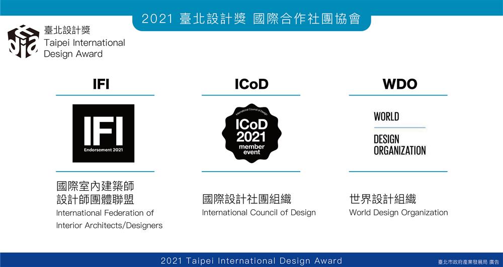 國際重量級評審齊聚一堂!2021臺北設計獎以多元眼光,為城市厚植創意能量