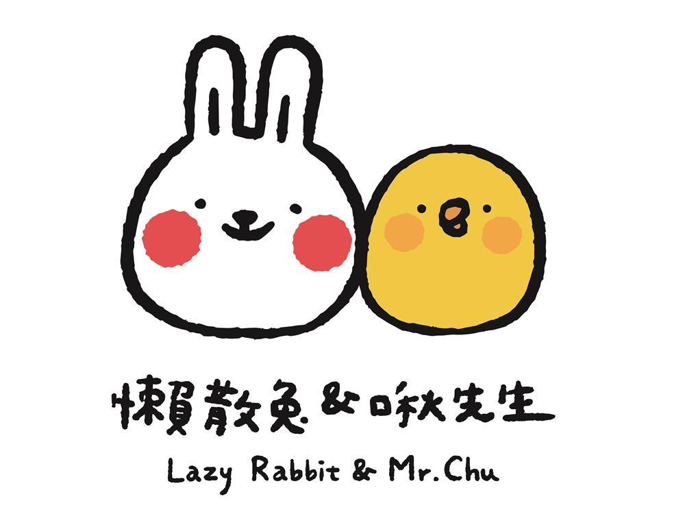 圖像授權_懶散兔工作室_懶散兔與啾先生