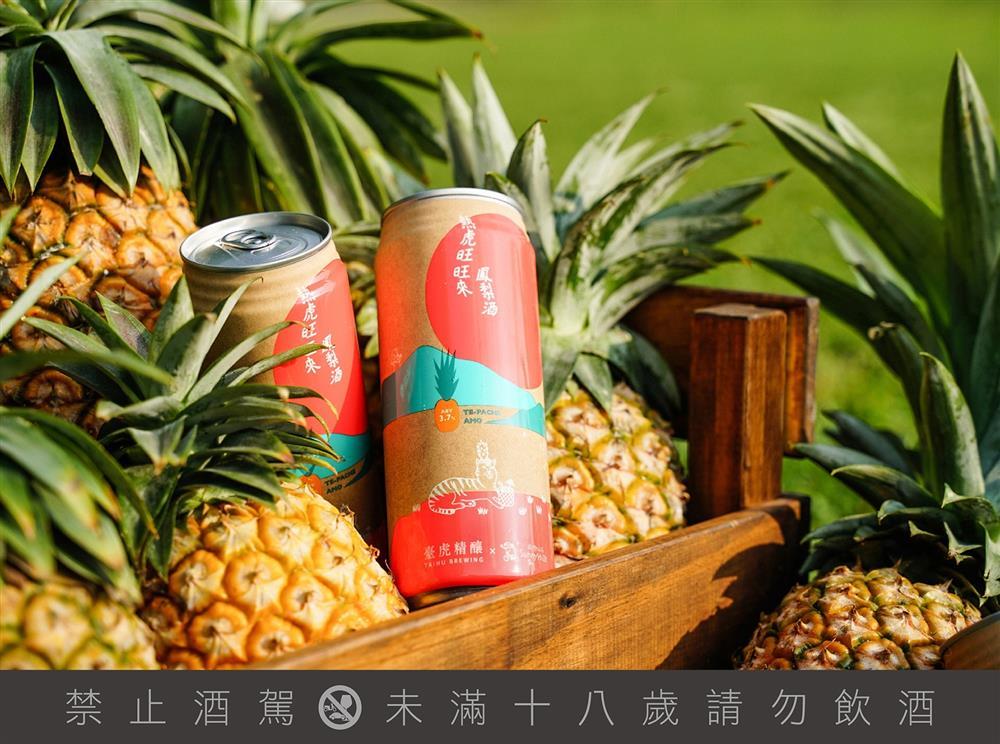 圖:《微熱山丘》與《臺虎精釀》憑著對台灣土地的情感,將微熱山丘土鳳梨汁與精釀工藝結合,推出聯名限定的「熱虎旺旺來鳳梨酒」