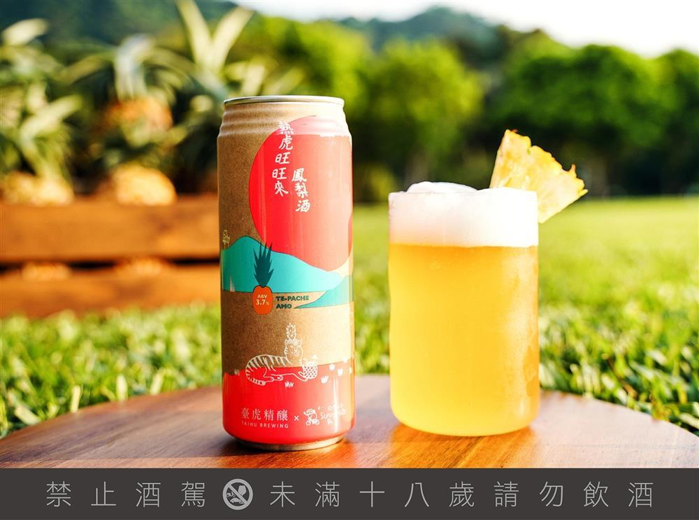 圖:「熱虎旺旺來鳳梨酒」靈感源自於以天然鳳梨發酵而成的墨西哥傳統水果飲品-TEPACHE。酒名與酒標設計也暗藏玄機
