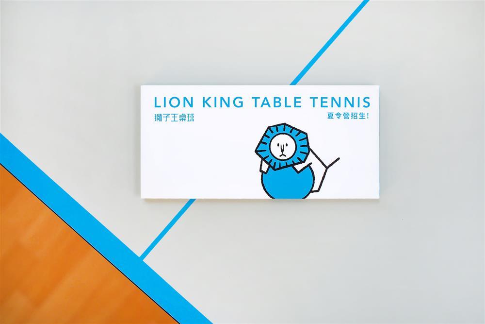 大象設計操刀獅子王桌球品牌視覺與空間再造1