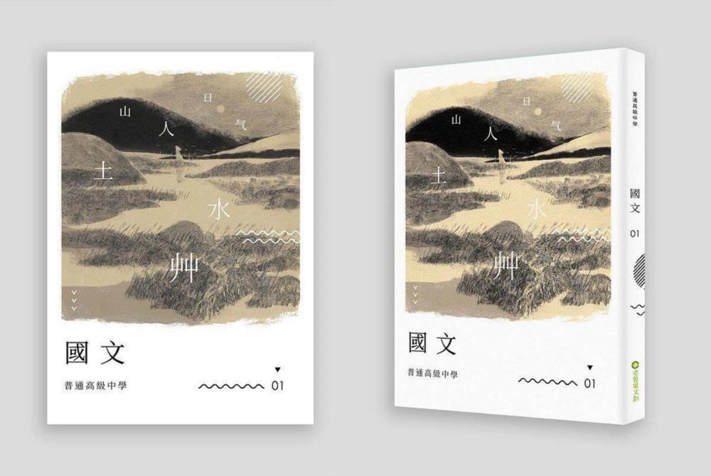 奇異果版高中國文課本006