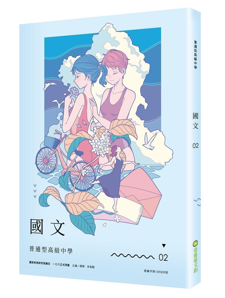 奇異果版高中國文課本008
