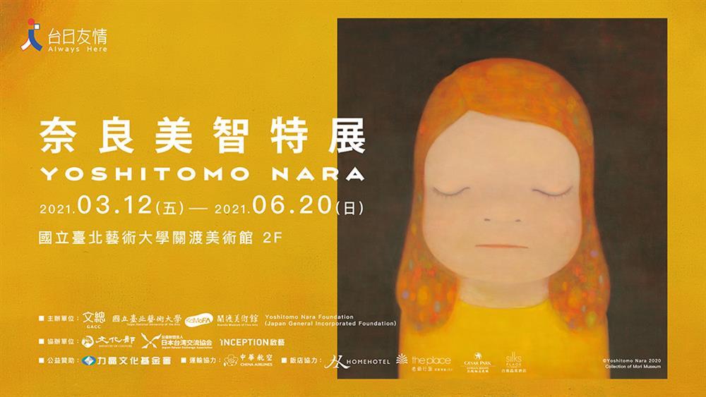 「奈良美智特展」7月高雄美術館、11月台南美術館開展!
