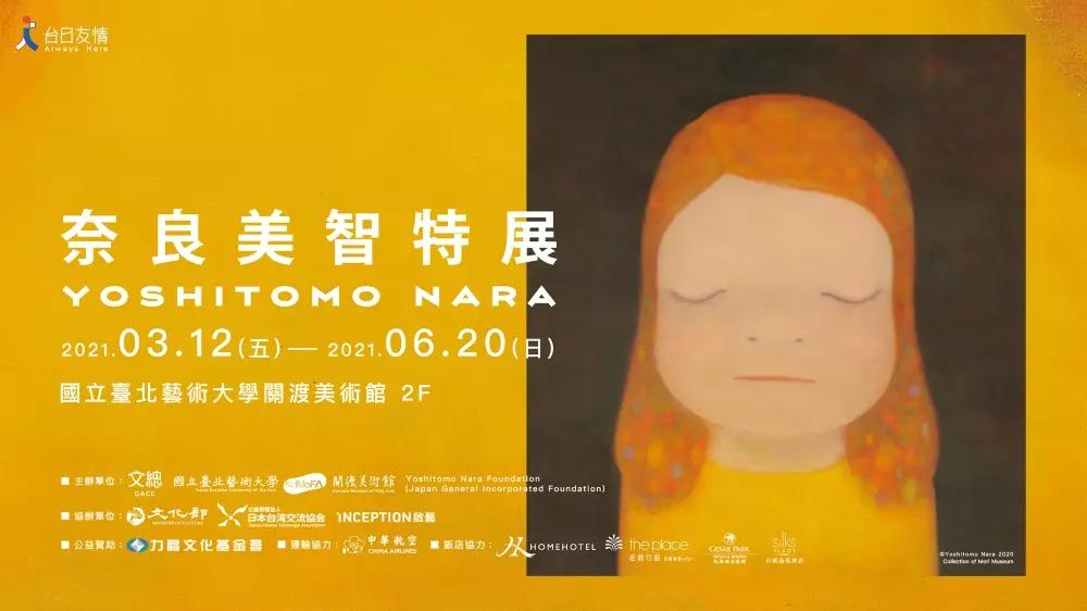 奈良美智特展周邊商品!台灣獨家「奈良糕」、鑰匙圈、明信片等台灣限定商品