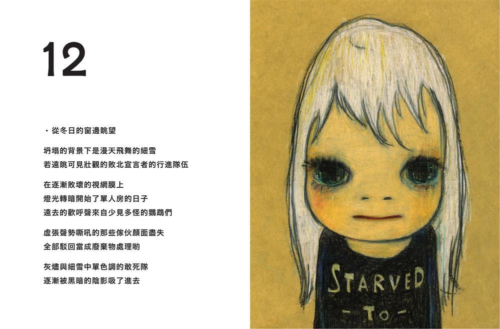 奈良美智48女孩(二版)_跨頁1_1