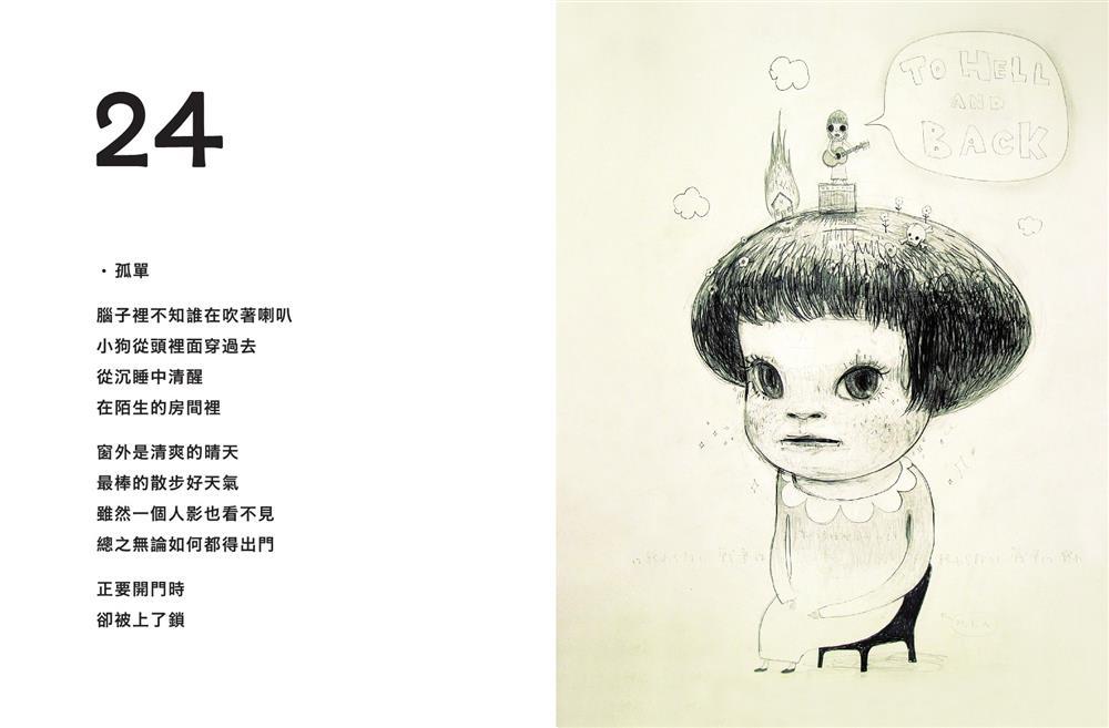 奈良美智48女孩(二版)_跨頁2_1