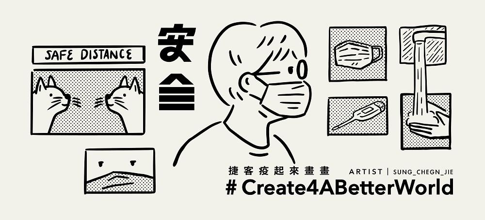 捷客疫起來畫畫Create4ABetterWorld x 宋政傑