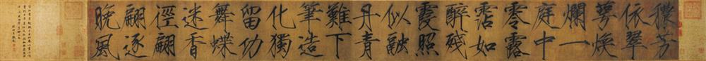 家飾用品設計組金獎「重見月團圓」,發想自故宮院藏宋徽宗《詩帖》