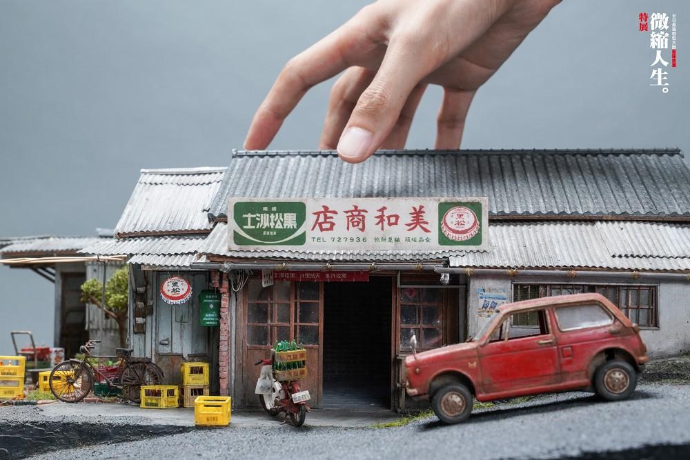 山田卓司X鄭鴻展 微縮人生特展