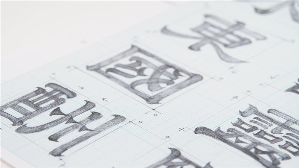 拳體字體設計