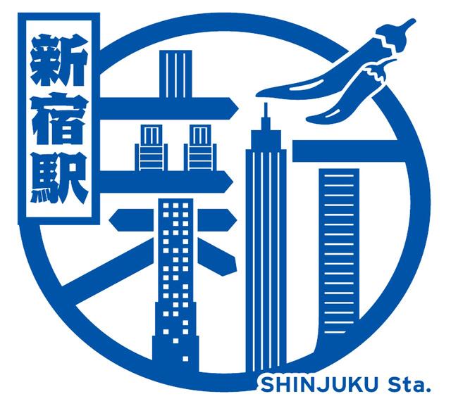 新宿站印章