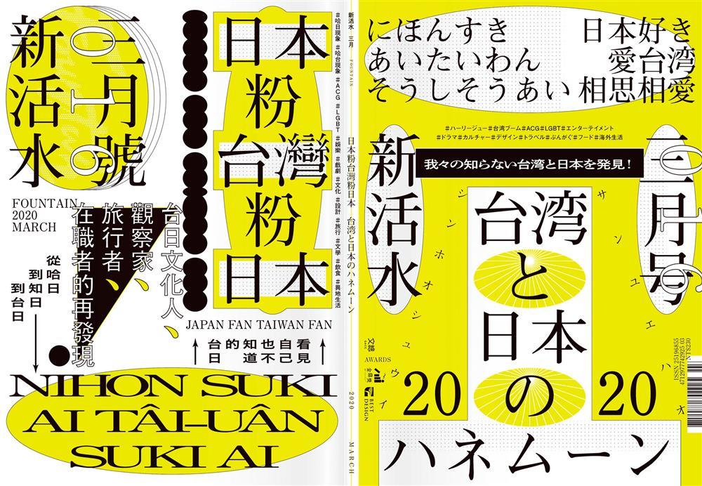 洪彰聯所設計的《新活水》雜誌,以文字作為版面構成的主角。