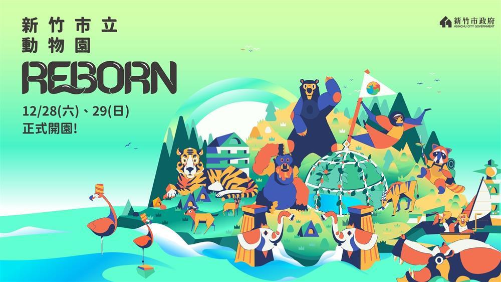 新竹市立動物園新裝亮點6