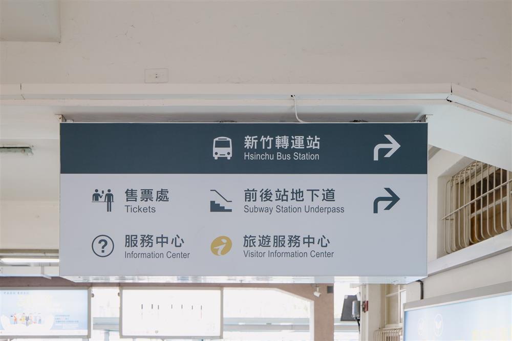 新竹車站指標系統辨識設計6