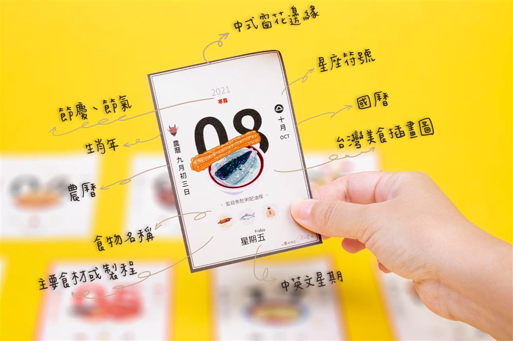 365days台灣美食日曆