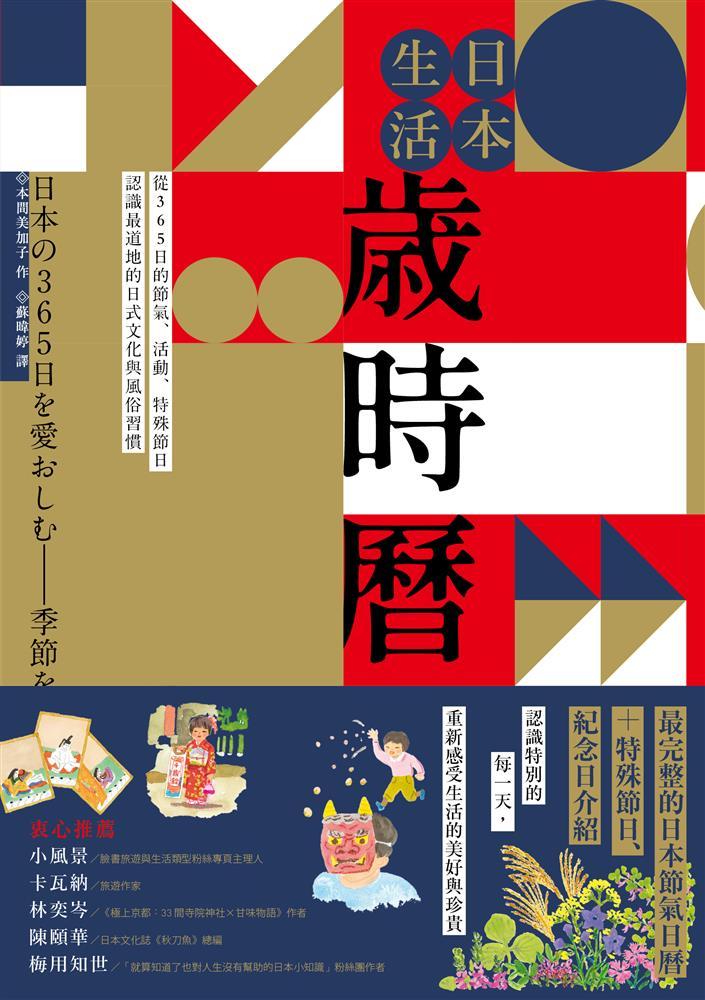 日本人的生活歲時曆_正封+書腰300dpi