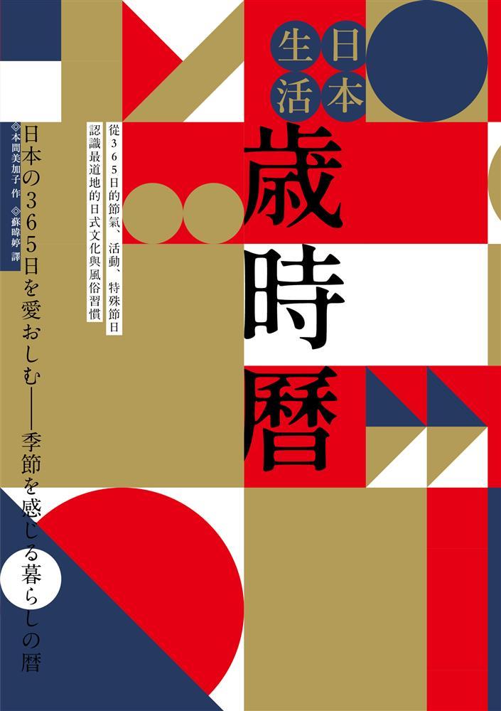 日本人的生活歲時曆_正封300dpi