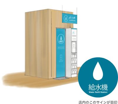 日本無印良品將於部分門市設置加水站