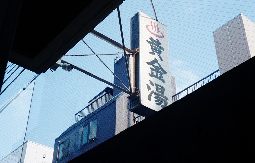 東京黃金錢湯