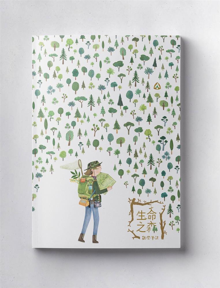 林務局2021「生命之森-種間關係」手札