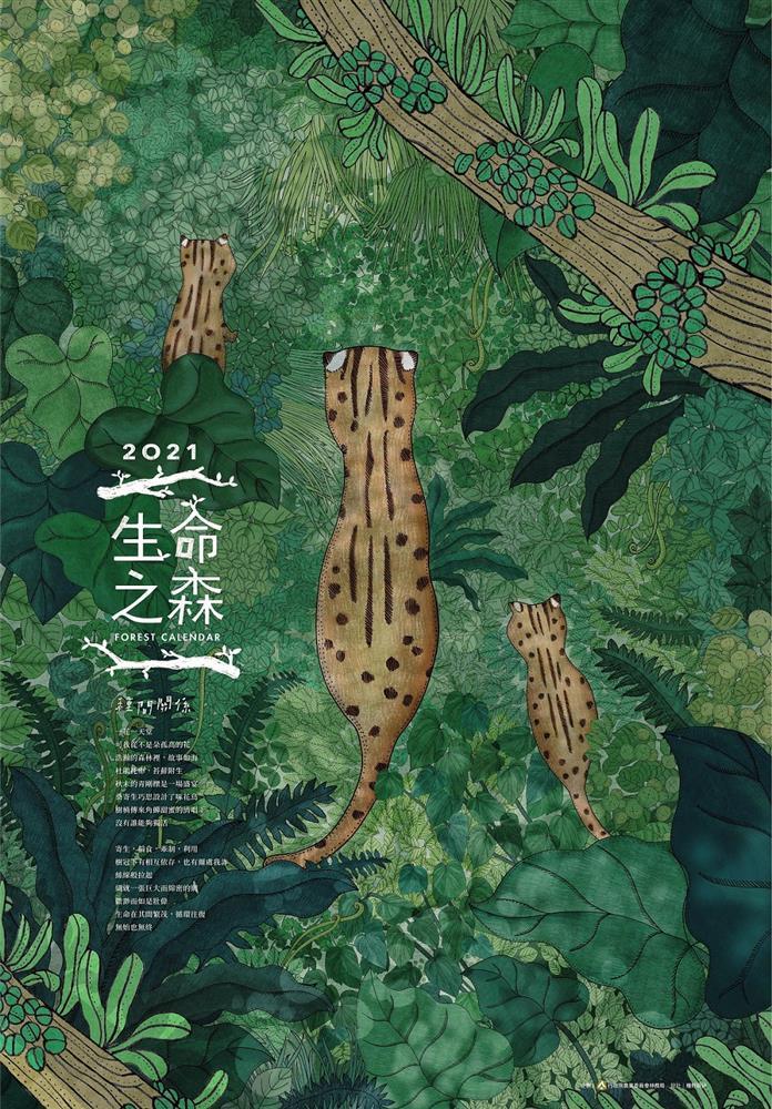 林務局2021「生命之森-種間關係」月曆_封面