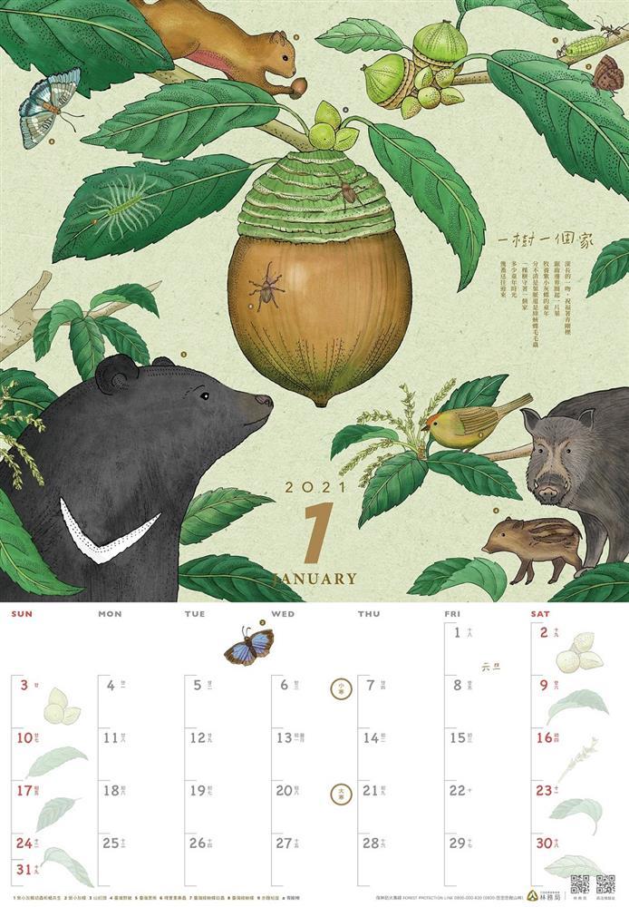 林務局2021「生命之森-種間關係」月曆_1月
