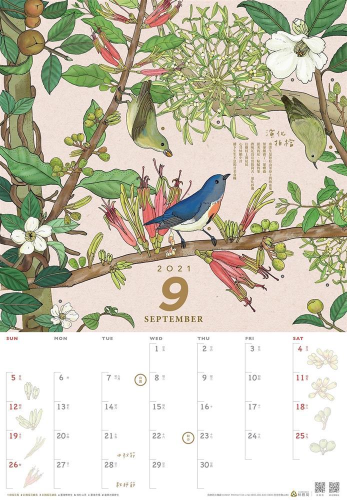 林務局2021「生命之森-種間關係」月曆_9月