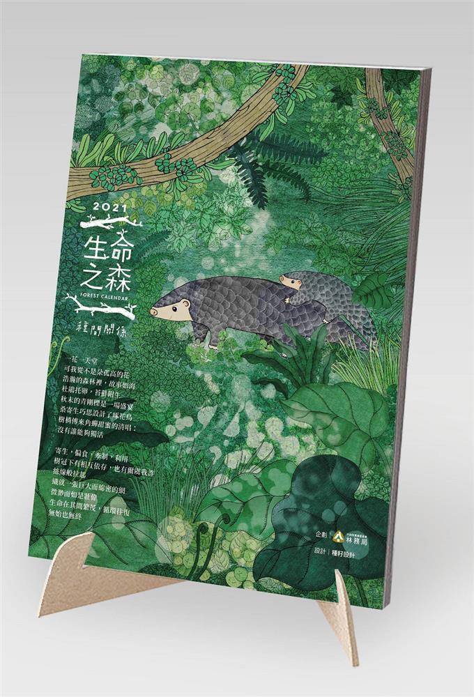 林務局2021「生命之森-種間關係」桌曆_封面模擬圖