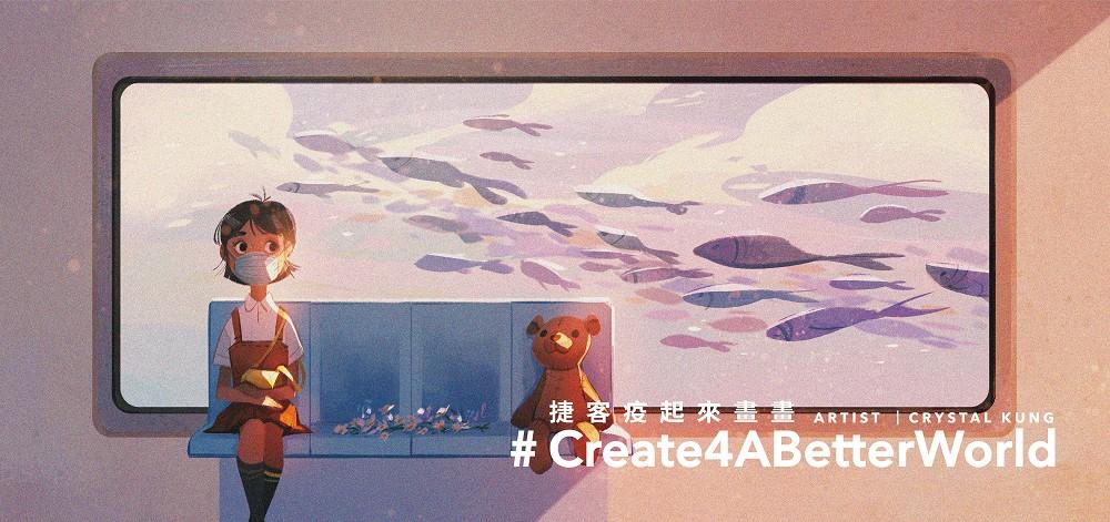捷客疫起來畫畫Create4ABetterWorld x 水晶孔 Crystal Kung