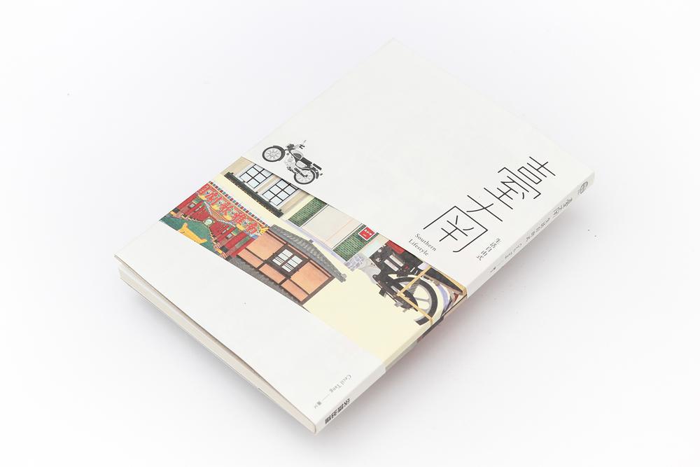 湯士賢的首本著作《臺南生活自由式》(圖/湯士賢提供)